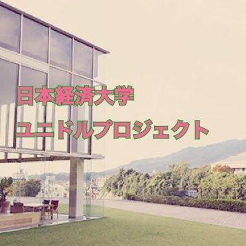 日本経済大学(福岡)ユニドルプロジェクト @fukujue_unidol