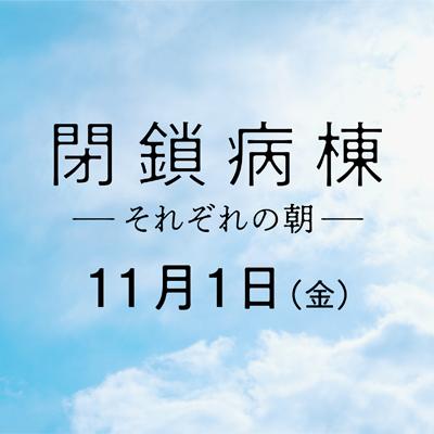映画『閉鎖病棟\u2015それぞれの朝\u2015』公式 (@hb_movie1101)