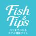 ホテル情報サイトFish&Tips