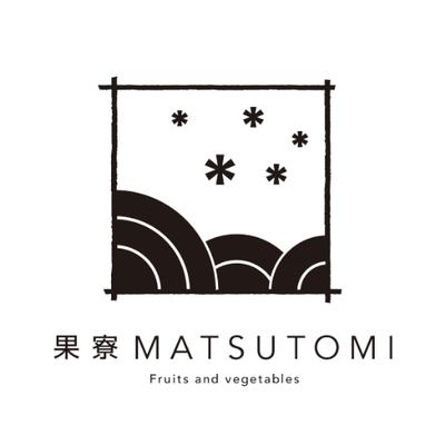 果寮 MATSUTOMI @MATSUTOMI_FV
