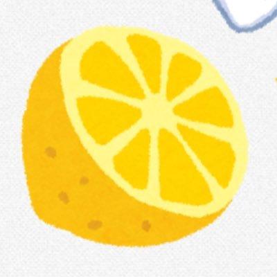 レモンのレ