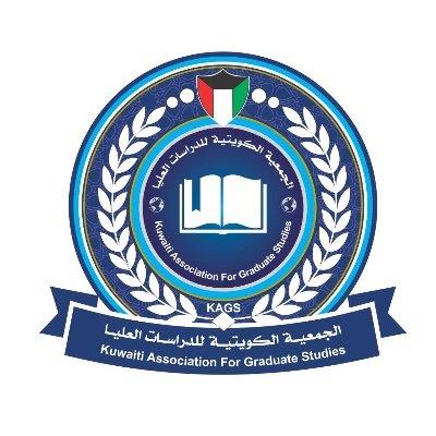 الجمعية الكويتية للدراسات العليا
