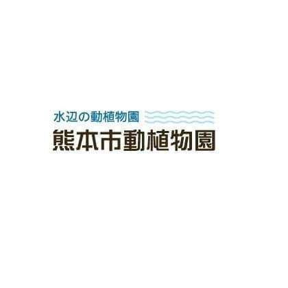 熊本市動植物園(公式)