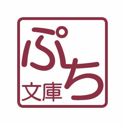 【公式】ぷち文庫