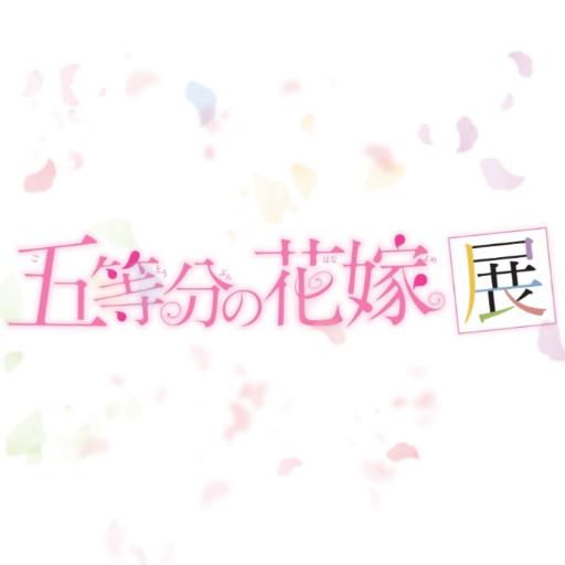 五等分の花嫁展【公式】 (@5Hanayome_ten)
