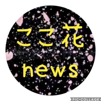 #ここ花news @cocohana_news