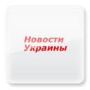 Photo of news_ua_'s Twitter profile avatar
