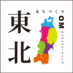Logo of Tohoku Machizukuri Off-site Meeting|東北まちづくりオフサイトミーティング