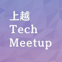 上越TechMeetup