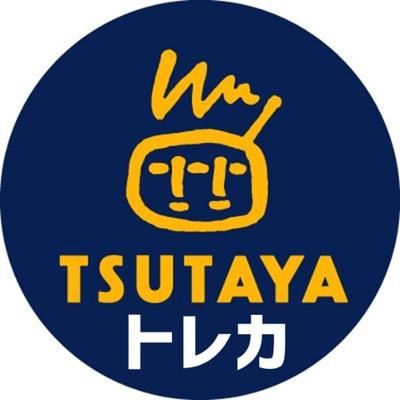 TSUTAYA青森中央店トレカコーナー @t_aomorityuou