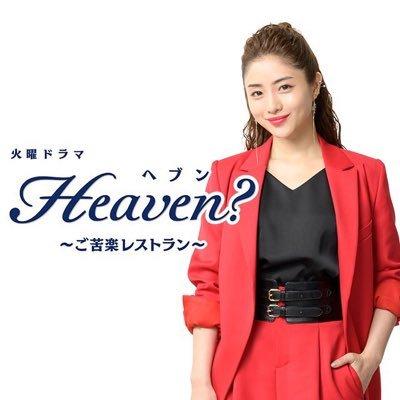 「『Heaven?~ご苦楽レストラン~』|TBSテレビ」的圖片搜尋結果