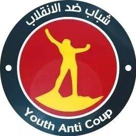 @YouthAntiCoupAC