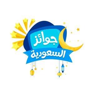 برنامج جوائز السعودية Jawayiz Ksa Twitter