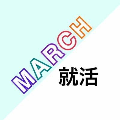MARCH就活【21卒/22卒/23卒向け】 @shu__march