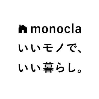 monocla-モノクラ-@いいモノで、いい暮らし。