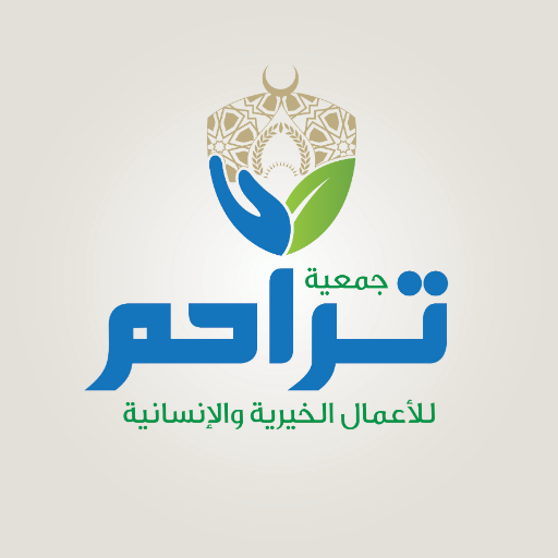 جمعية تراحم للأعمال الخيرية والإنسانية