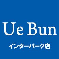 上野文具 インターパーク店