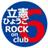 立憲ひょうごROCK(6区)on club