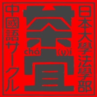 引き続きよろしくお願いします 中国語