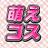 横浜ソープ 萌えコス