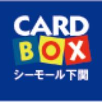 カードボックス下関店