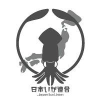 日本いか連合【公式】@C96 3日目西か15b