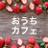 おうちカフェ研究所