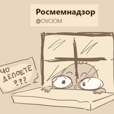 Роскоронавируснадзöр