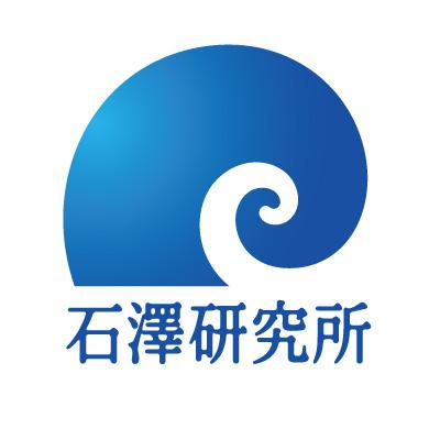研究 所 石澤