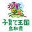 子育て王国鳥取県