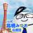 【公式】高橋みつお応援団