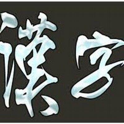 漢字 読め ない と 恥ずかしい 読めないと恥ずかしい日常漢字クイズ