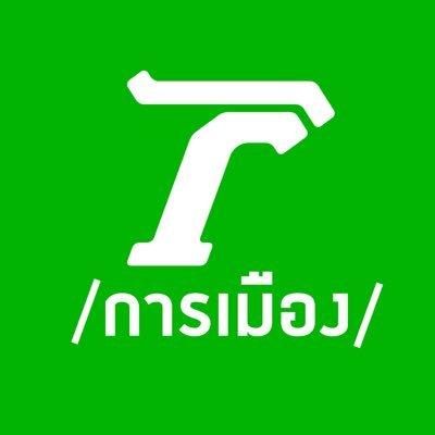 @thairath_pol