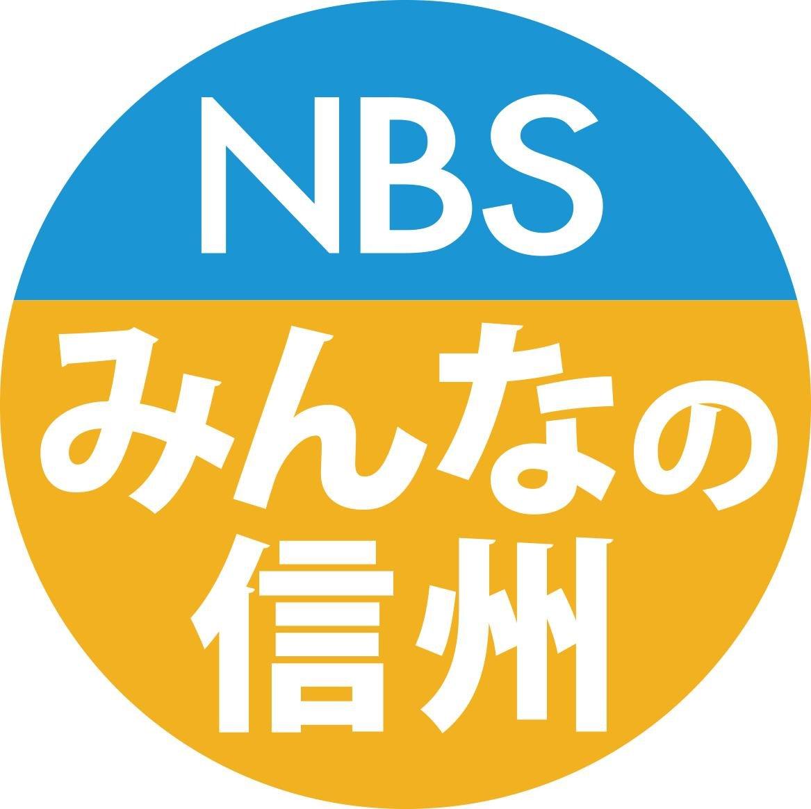 NBSみんなの信州