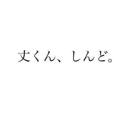 しゃーちゃん @jo_asyu