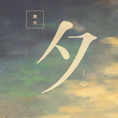 舞台『夕-ゆう-』公式 (@yuu_stage55) | Twitter