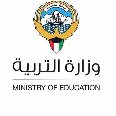 وزارة التربية Moekuwait Twitter