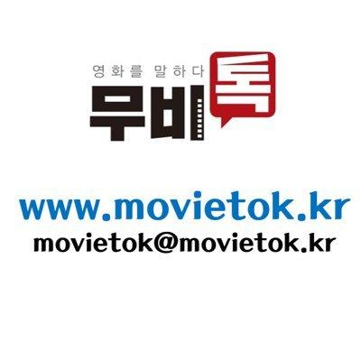 무비톡(movietok)
