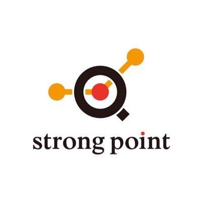ストロングポイント株式会社 @strongpoint2014