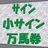 signwa_tenchin's avatar'