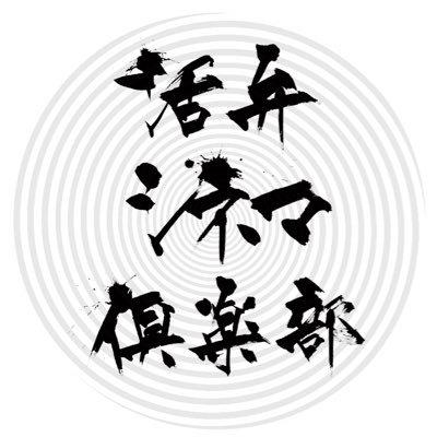 活弁シネマ倶楽部 | 浅草九スタ