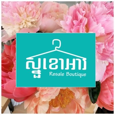 ស្នួខោអាវ Clothesline Resale Boutique