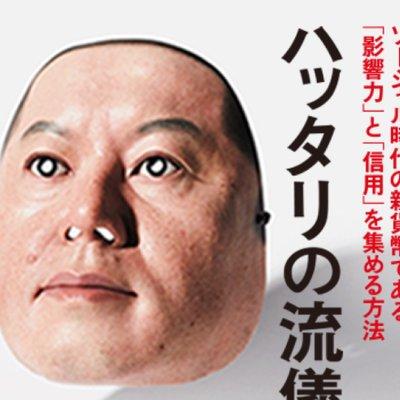 堀江貴文 Twitter