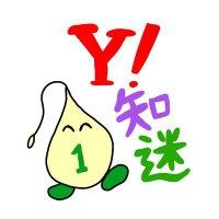 Yahoo!知恵袋迷言集