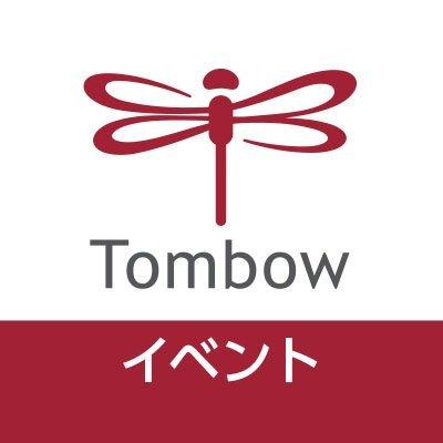 トンボ鉛筆イベント ワークショップ情報 Tombow Event Twitter