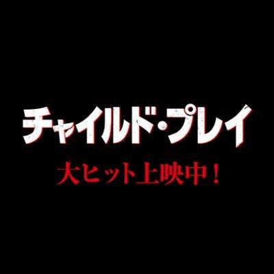 チャイルド・プレイ』公式@12月4日(水)BD&DVD発売! (@ChildsPlay_JP ...
