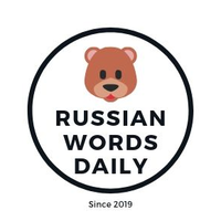 Russian Word Daily