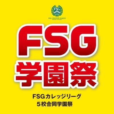 公式】FSGカレッジリーグ合同学...