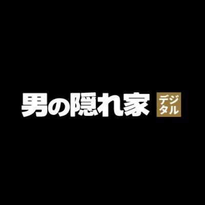 男の隠れ家デジタル【2019年9月公開】