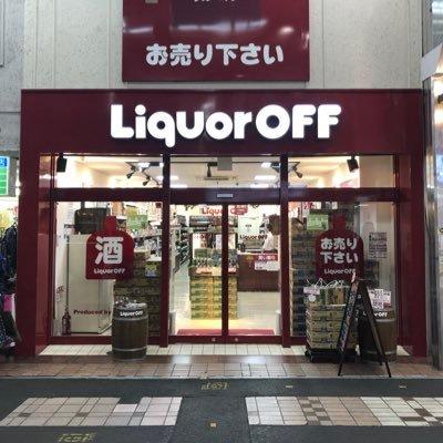 リカーオフ武蔵小山パルム店【公式】